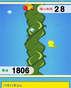 カエルのジャンプゲーム