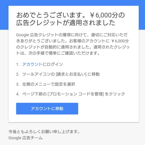 グーグル広告のメール