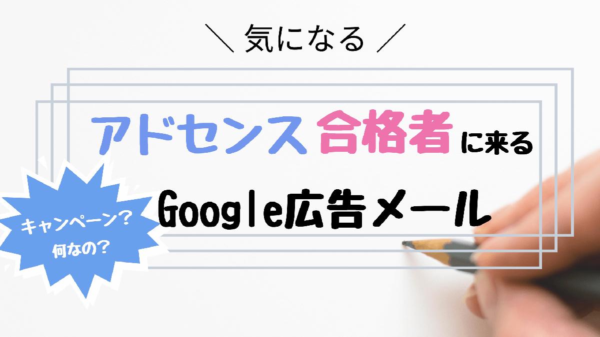 Google広告メールとは