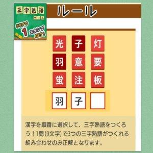 三文字熟語ゲーム