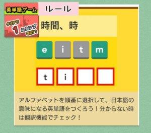 ワラウの英単語ゲーム