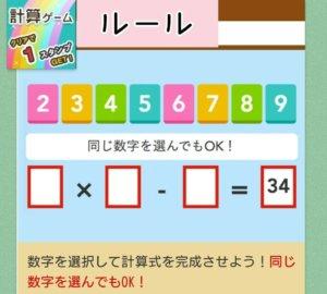 ワラウの計算ゲーム