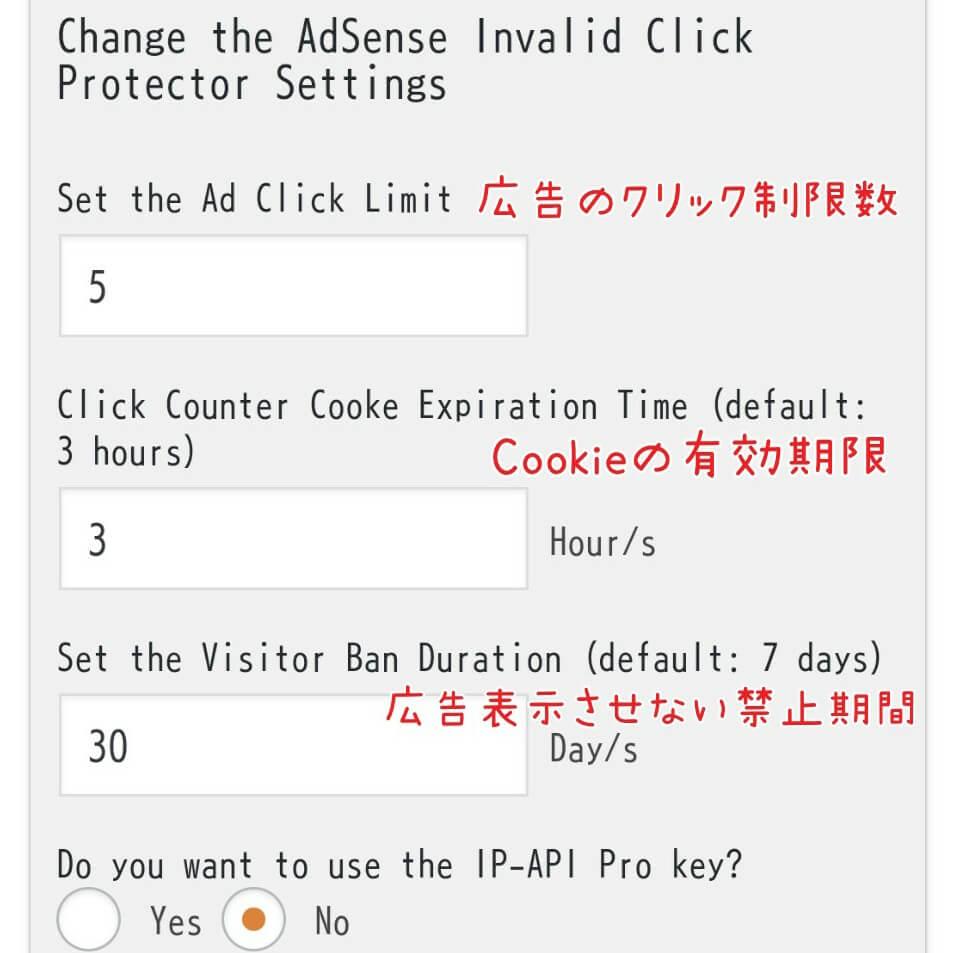 AdSense Invalid Click Protectorをインストールして設定