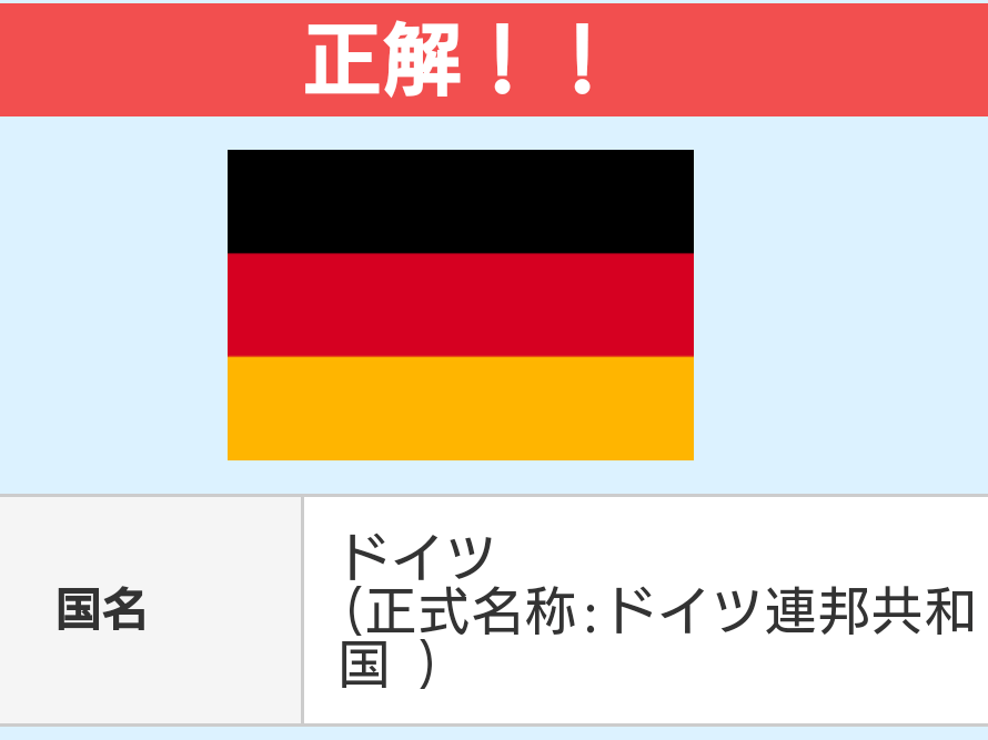 国旗ゲーム