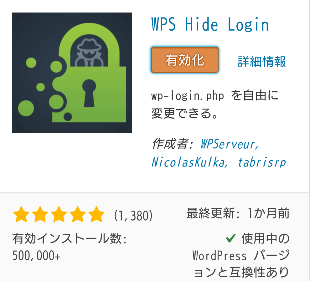 WPS Hide Login プラグイン設定