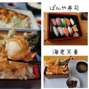 海老天と寿司