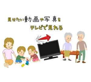 孫が遊ぶ姿をまごチャンネルで送る