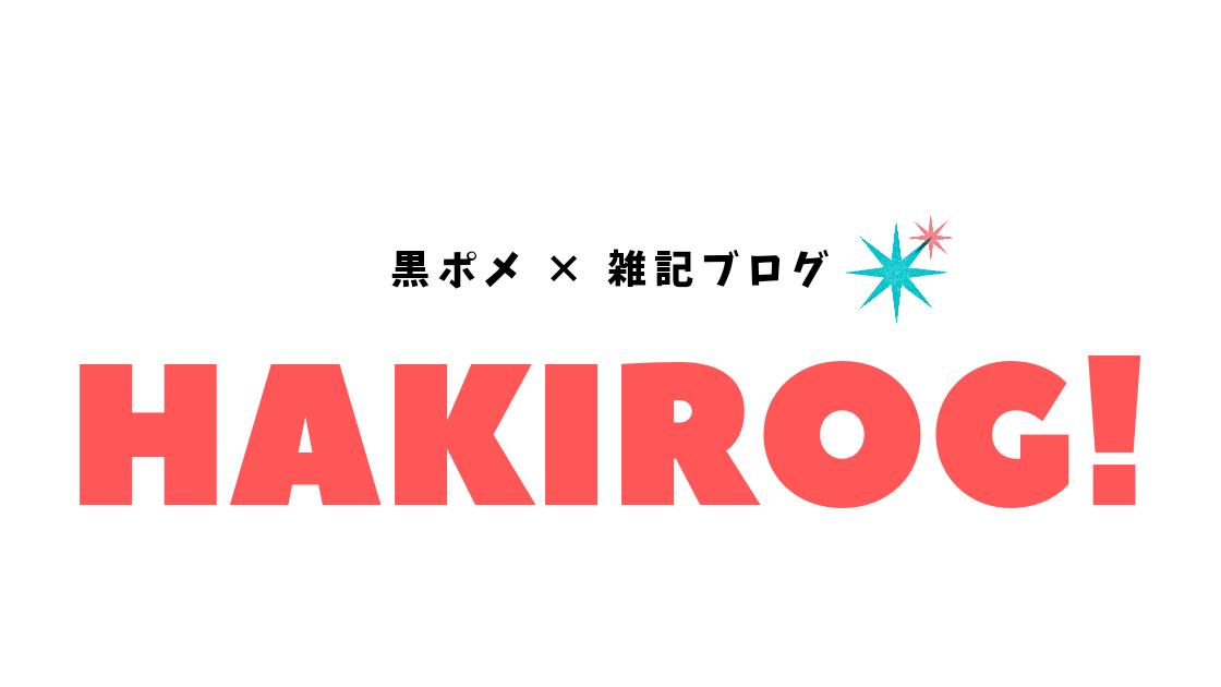 ハキブログ