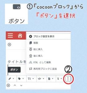 cocoonボタン設定