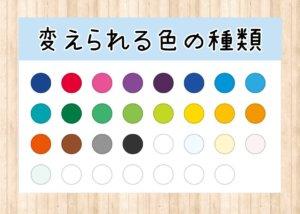 cocoonボタンの色
