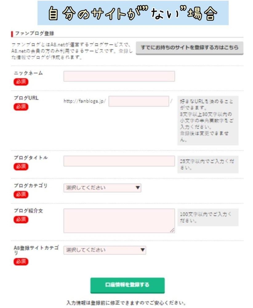 A8.net登録3