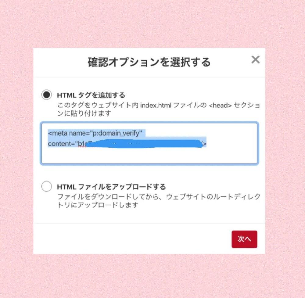 ピンタレスト設定HTMLタグを追加