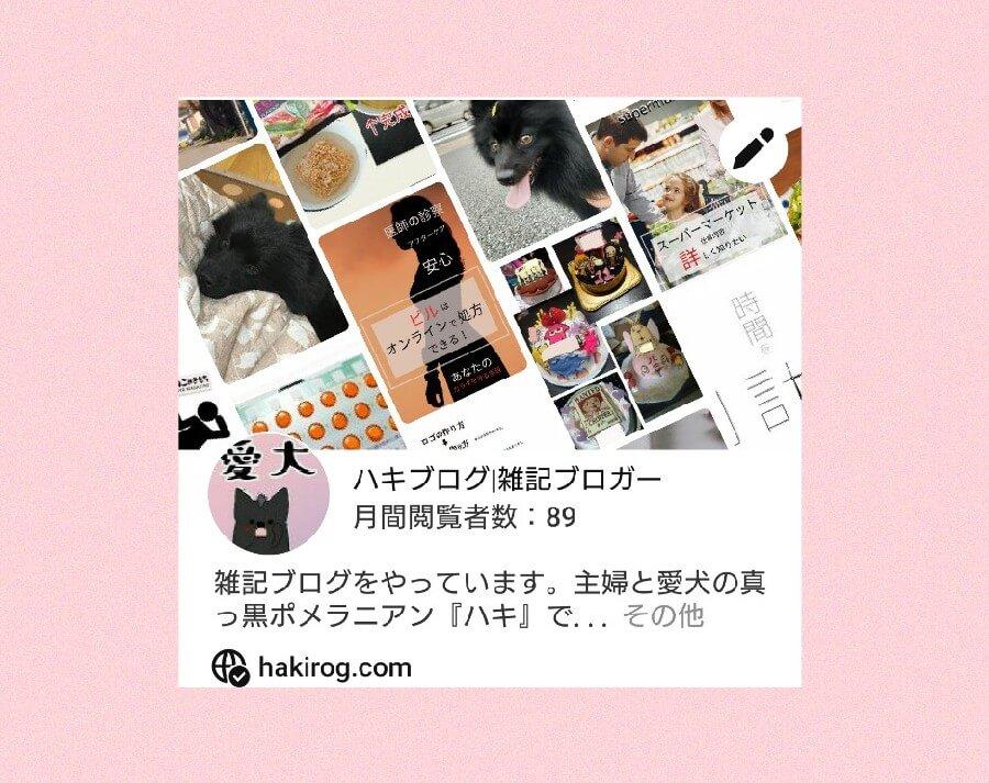 Pinterestプロフィール画面