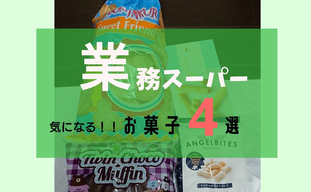業務スーパーおすすめお菓子