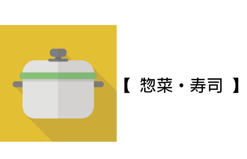 スーパーの総菜、寿司の仕事