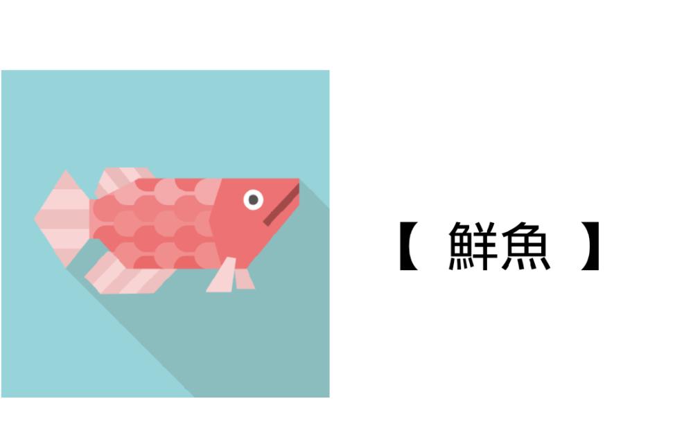 スーパーの鮮魚の仕事