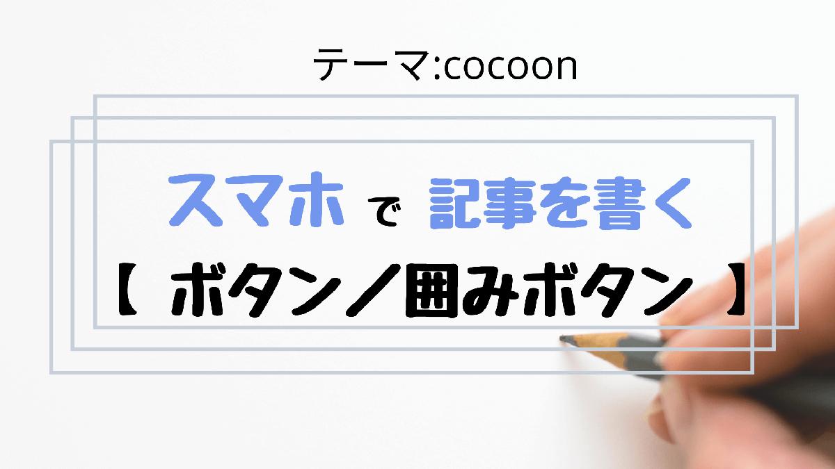 cocoon囲みボタン設置