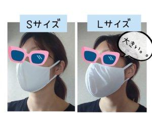 エアリズムマスクSサイズとLサイズ