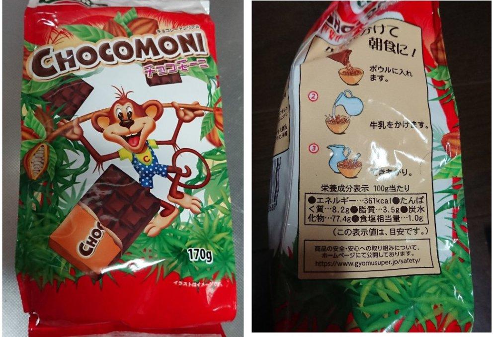 業務スーパーのチョコモーニ