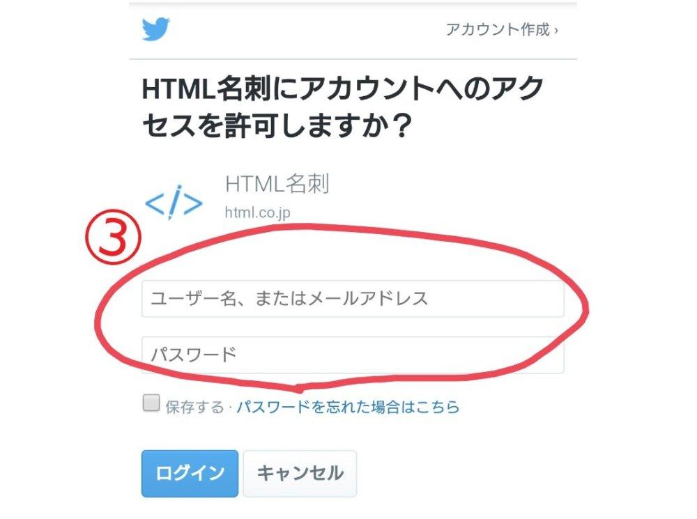 HTML名刺のログイン画面