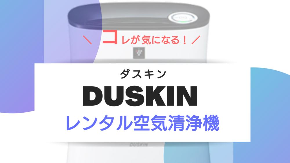 ダスキンの空気清浄機レンタル